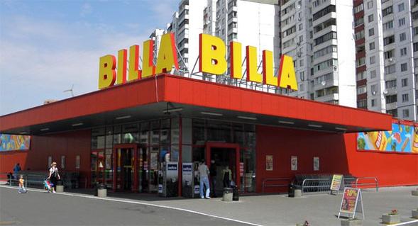 Сеть супермаркетов Billa сдает свои позиции вОдессе: огромная распродажа магазинов
