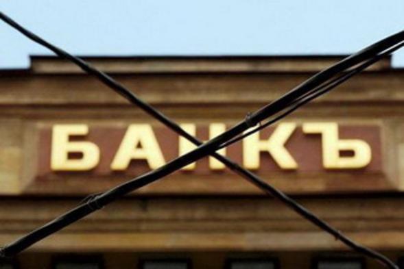 Фонд гарантирования вкладов начал ликвидацию банка Богуслав