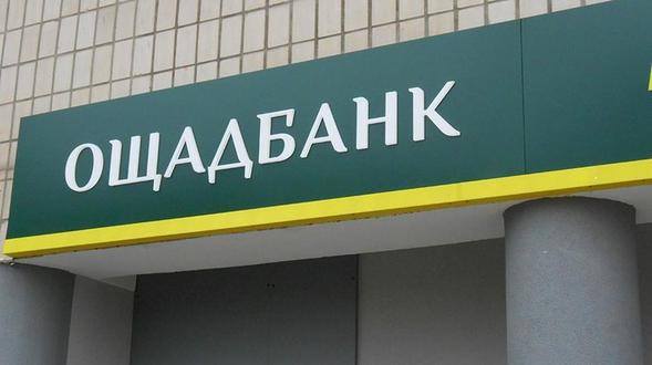 The Insider: НАБУ изымает вОщадбанке документы поденьгам Януковича | INSIDER