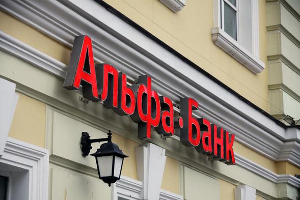 Альфан-банк закончил  обслуживание оборонных учреждений  РФиз-за санкций