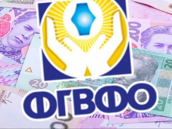 За прошедший год активы ФГВФЛ уменьшились на1 млрд грн