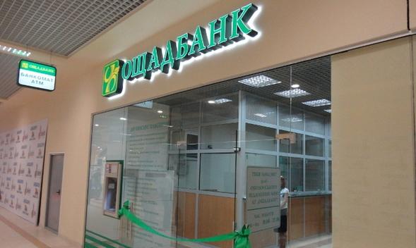 СБУ: Топ-менеджер Ощадбанка похитил неменее 16 млн грн