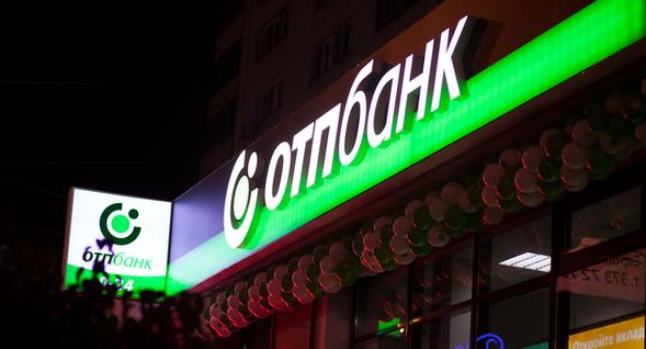 Венгерская OTP Group закроет проект цифрового банка в РФ