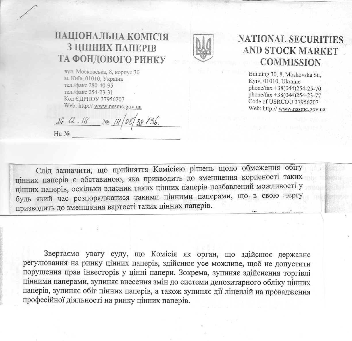letter NSSMC