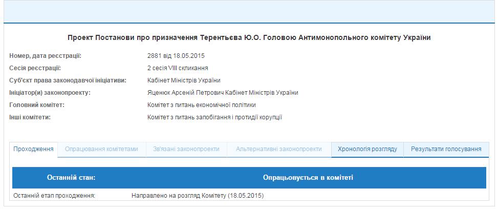 Офіційний портал Верховної Ради України_2
