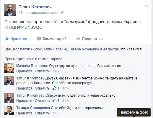 Timur Khromaev